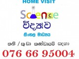 SCIENCE CLESSES O/L (GRADE 6-11) SINHALA MEDIUM